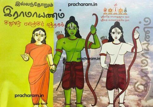 Ramayanam-childrens-book